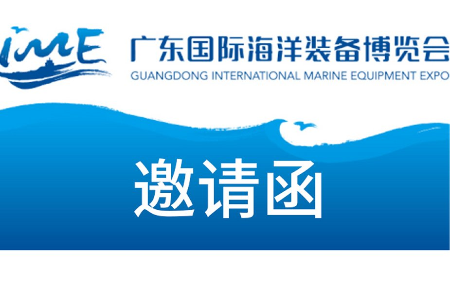 http://www.navyrecognition.com/images/stories/news/2021/april/Guangdong_International_Marine_Equipment_Expo_set_to_be_held_before_September.jpg