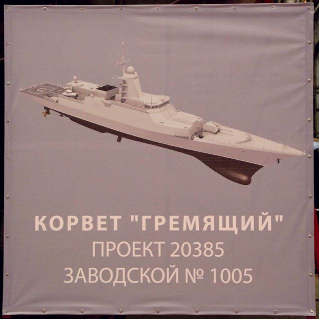 The first Project 20385 corvette (NATO reporting name: Steregushchy-class) Gremyaschy has received indigenous turbine engines, according to a source in Russian defense industry.