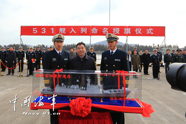 The guided missile frigate Xiangtan (Hull Number 531) officially joined the People's Liberation Army Navy (PLAN or Chinese Navy) today. A naming and flag-presenting ceremony was held to mark the commissioning of the Type 054A Frigate to the East Sea Fleet of the PLAN at a naval port in Zhoushan city (China's Zhejiang province) on February 24, 2016. Xiangtan is the 22nd Type 054A Frigate and is assigned to the PLAN's East Sea Fleet.