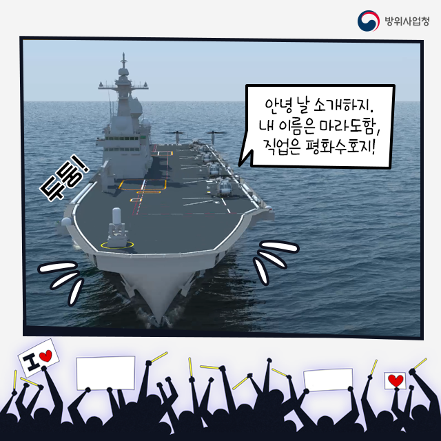 South Koreas HHIC Launched V 22 Capable LPH Marado for ROK Navy 4