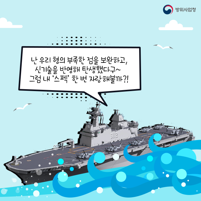 South Koreas HHIC Launched V 22 Capable LPH Marado for ROK Navy 6