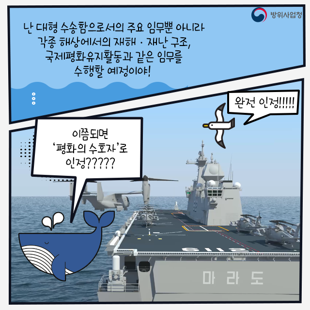 South Koreas HHIC Launched V 22 Capable LPH Marado for ROK Navy 8