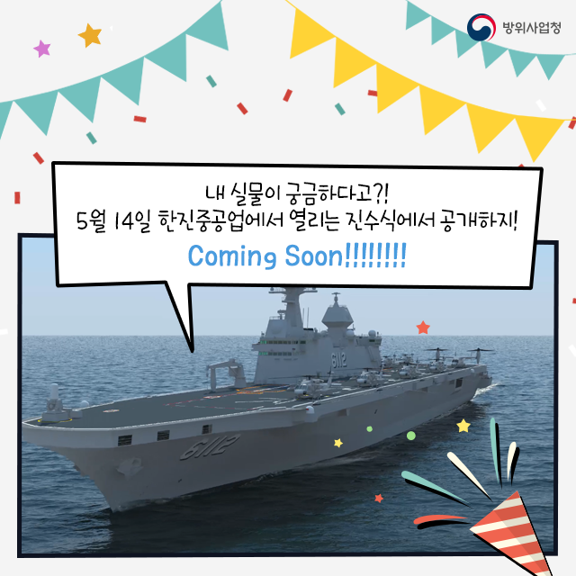 South Koreas HHIC Launched V 22 Capable LPH Marado for ROK Navy 9